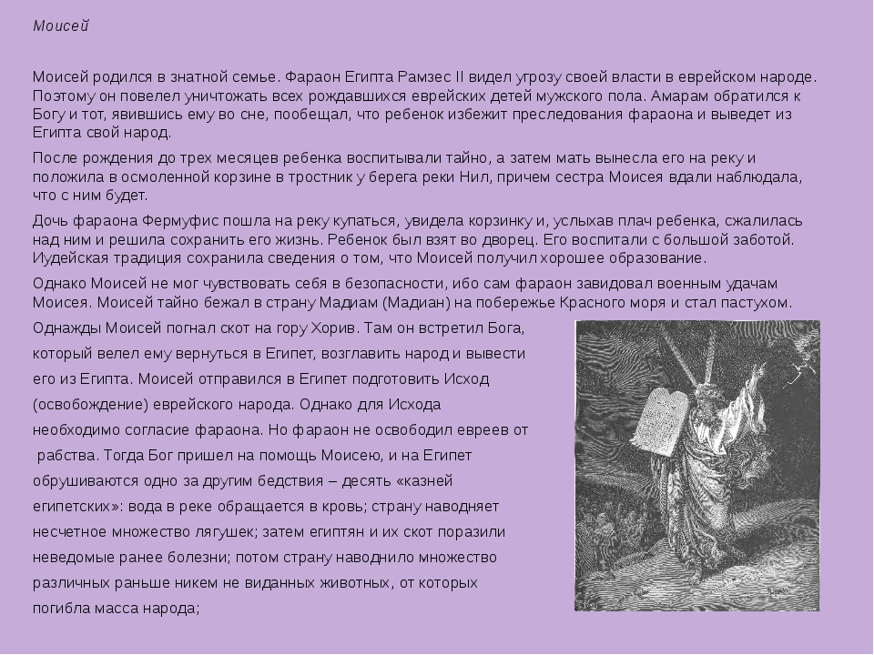 Моисей Моисей родился в знатной семье. Фараон Египта Рамзес II видел угрозу с...