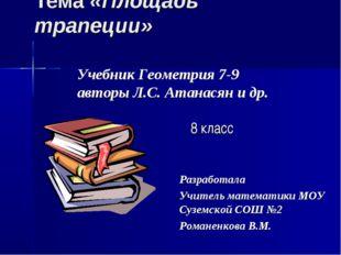 Тема «Площадь трапеции» 8 класс Учебник Геометрия 7-9 авторы Л.С. Атанасян и