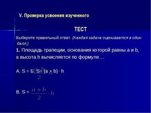 ТЕСТ V. Проверка усвоения изученного Выберите правильный ответ. (Каждая задач