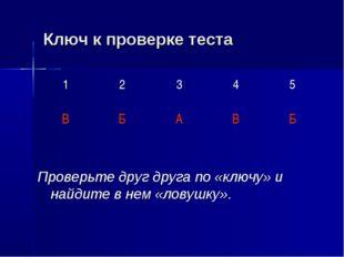 Ключ к проверке теста Проверьте друг друга по «ключу» и найдите в нем «ловушк