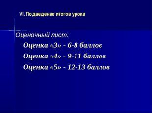 VI. Подведение итогов урока Оценочный лист: Оценка «3» - 6-8 баллов Оценка «4