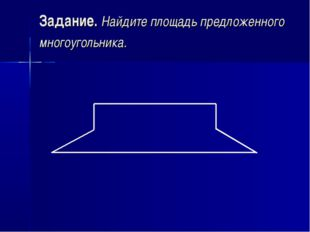 Задание. Найдите площадь предложенного многоугольника.