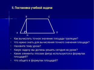 II. Постановка учебной задачи Как вычислить точное значение площади трапеции?