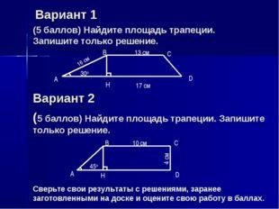 Вариант 1 (5 баллов) Найдите площадь трапеции. Запишите только решение. Вариа