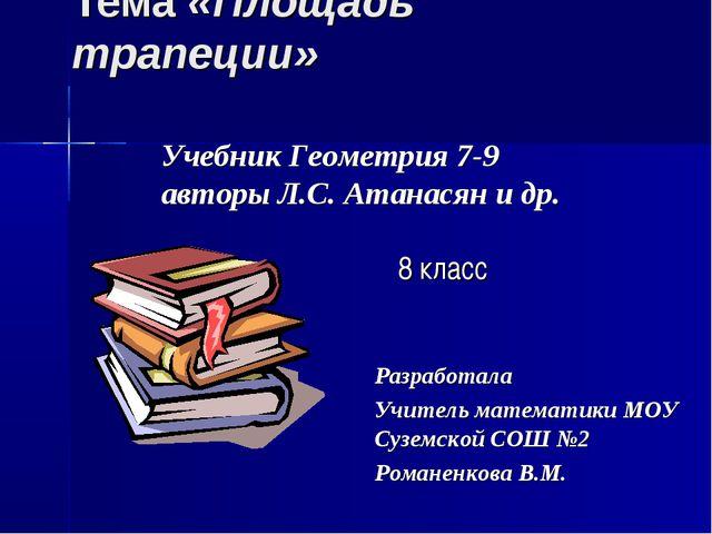 Тема «Площадь трапеции» 8 класс Учебник Геометрия 7-9 авторы Л.С. Атанасян и...
