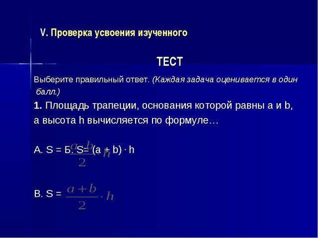 ТЕСТ V. Проверка усвоения изученного Выберите правильный ответ. (Каждая задач...