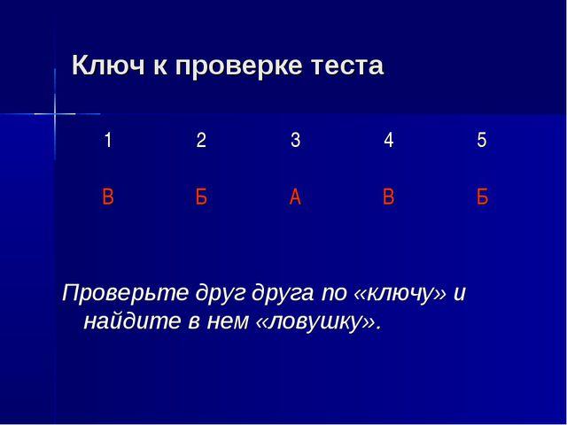 Ключ к проверке теста Проверьте друг друга по «ключу» и найдите в нем «ловушк...