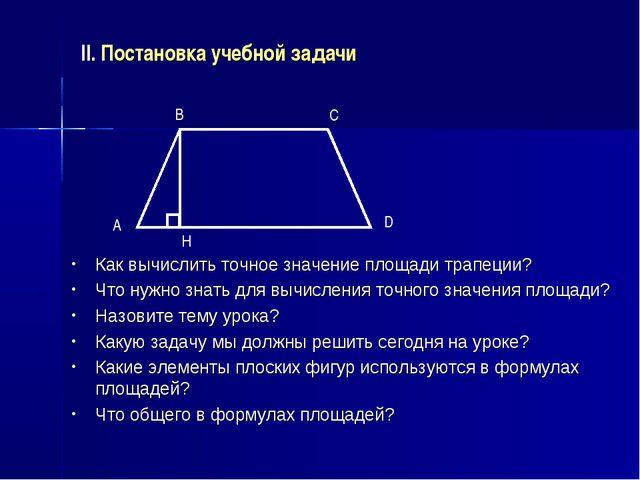 II. Постановка учебной задачи Как вычислить точное значение площади трапеции?...