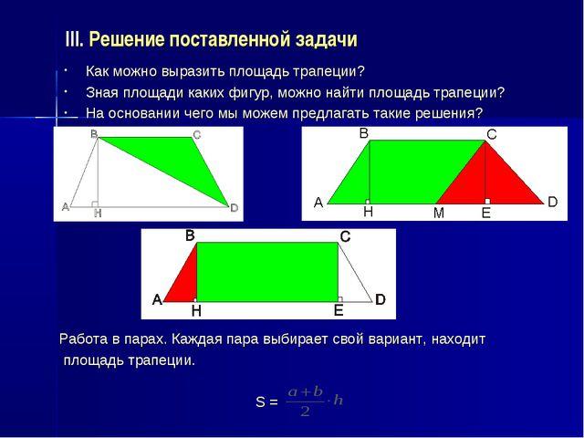 III. Решение поставленной задачи Как можно выразить площадь трапеции? Зная пл...