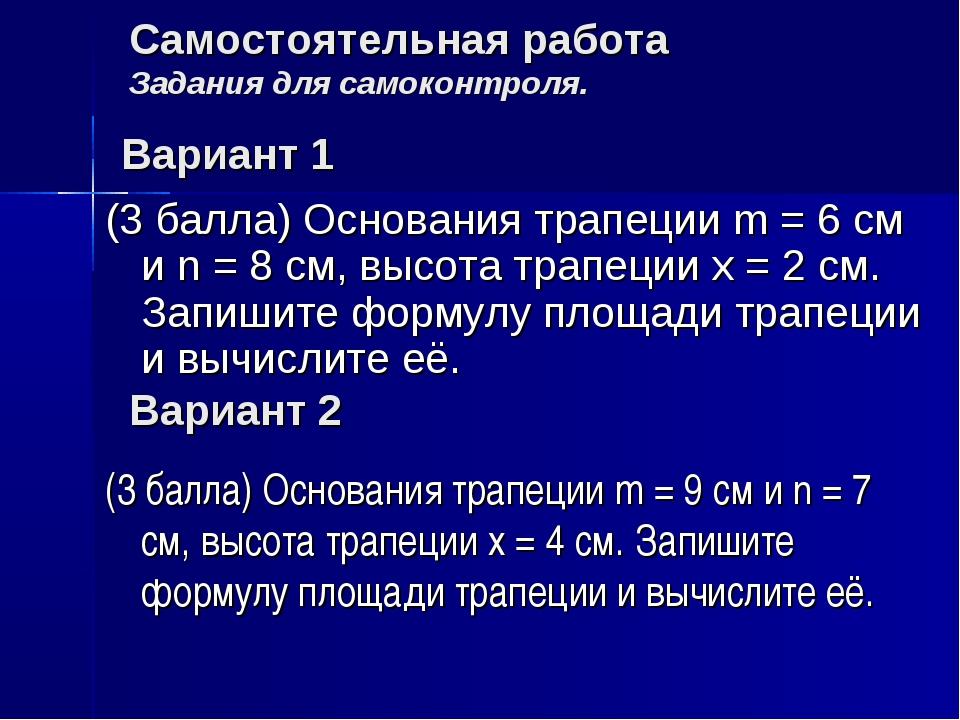 Вариант 1 (3 балла) Основания трапеции m = 6 см и n = 8 см, высота трапеции x...