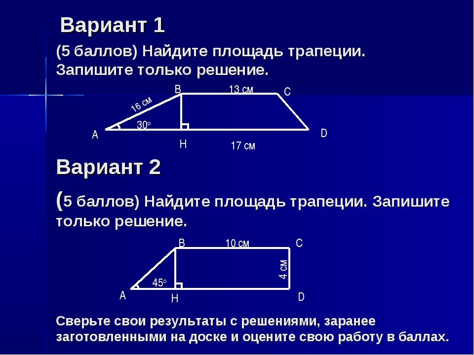 Вариант 1 (5 баллов) Найдите площадь трапеции. Запишите только решение. Вариа...
