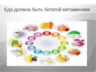 Еда должна быть богатой витаминами
