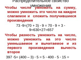 Распределительное свойство умножения Чтобы число умножить на сумму, можно умн