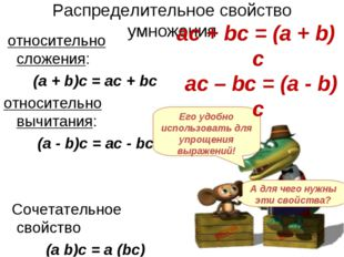 Распределительное свойство умножения относительно сложения: (a + b)c = ac + b