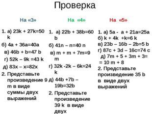 Проверка На «3» 1. а) 23k + 27k=50 k б) 4а + 36а=40а в) 46b + b=47 b г) 52k –
