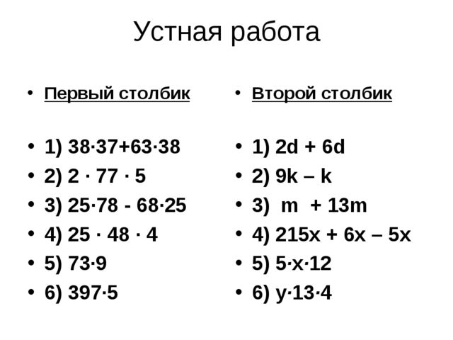 Устная работа Первый столбик 1) 38·37+63·38 2) 2 · 77 · 5 3) 25·78 - 68·25 4)...