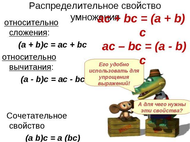 Распределительное свойство умножения относительно сложения: (a + b)c = ac + b...
