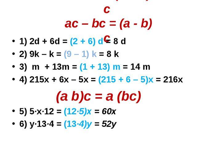 ac + bc = (a + b) c ac – bc = (a - b) c 1) 2d + 6d = (2 + 6) d = 8 d 2) 9k –...