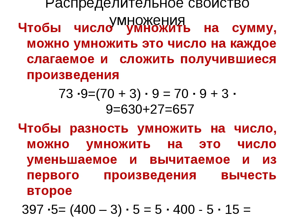Распределительное свойство умножения Чтобы число умножить на сумму, можно умн...