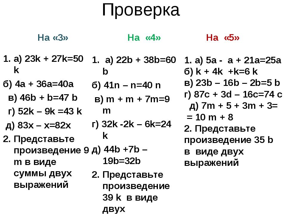 Проверка На «3» 1. а) 23k + 27k=50 k б) 4а + 36а=40а в) 46b + b=47 b г) 52k –...