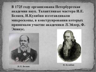 В 1725 году организована Петербургская академия наук. Талантливые мастера И.Е