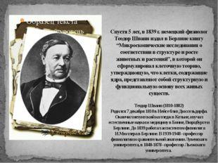 Спустя 5 лет, в 1839 г. немецкий физиолог Теодор Шванн издал в Берлине книгу
