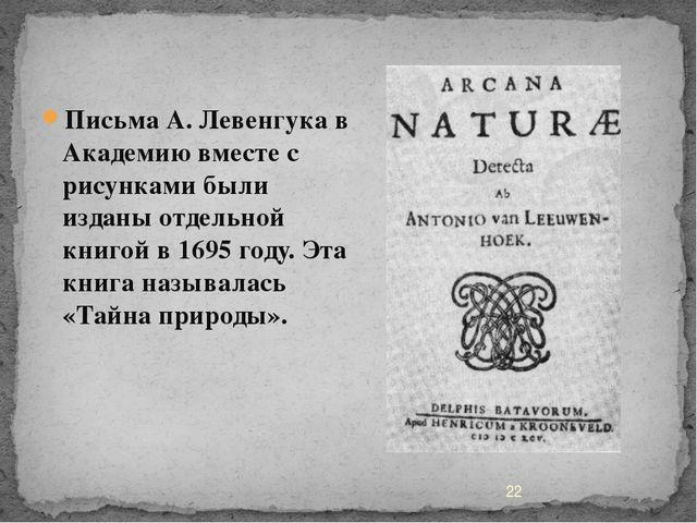Письма А. Левенгука в Академию вместе с рисунками были изданы отдельной книго...