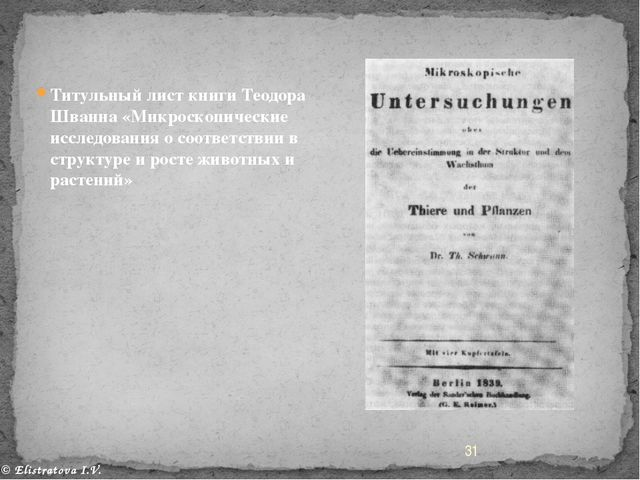 Титульный лист книги Теодора Шванна «Микроскопические исследования о соответс...
