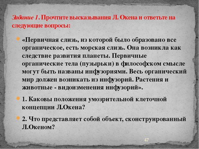 Задание 1. Прочтите высказывания Л. Окена и ответьте на следующие вопросы: «П...