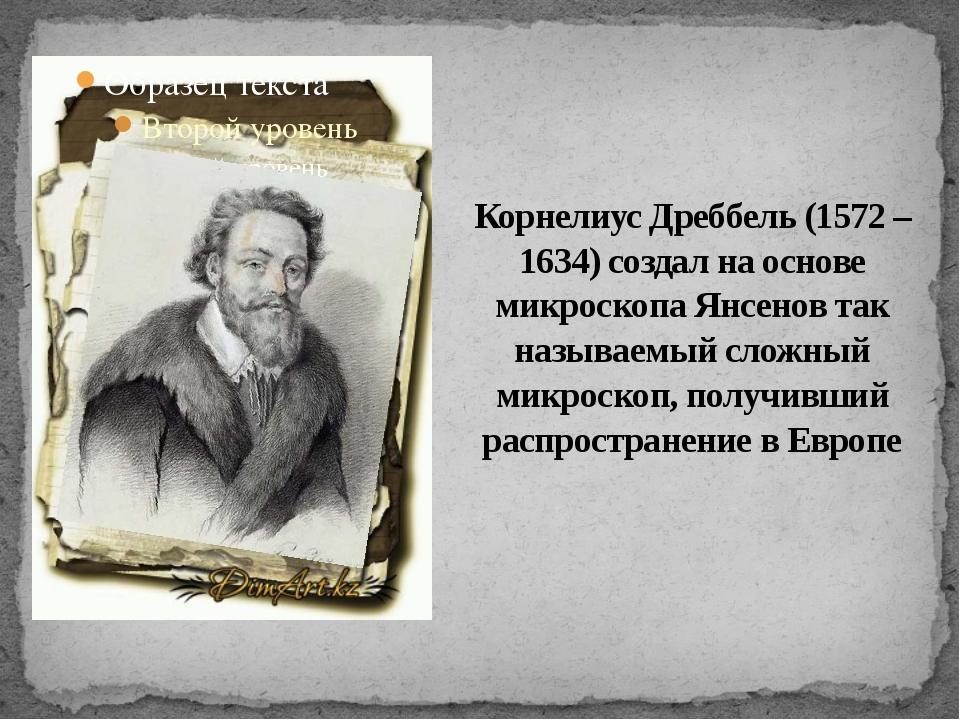 Корнелиус Дреббель (1572 – 1634) создал на основе микроскопа Янсенов так назы...