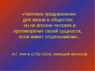 «Человек предназначен для жизни в обществе;  он не вполне человек и противо