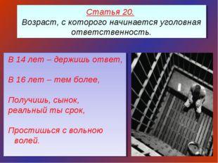 Статья 20. Возраст, с которого начинается уголовная ответственность. В 14 лет