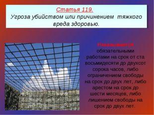 Статья 119. Угроза убийством или причинением тяжкого вреда здоровью. Наказыва