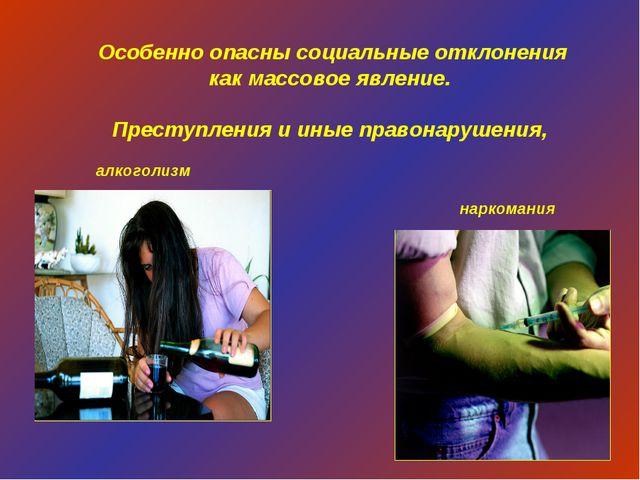 Особенно опасны социальные отклонения как массовое явление. Преступления и ин...