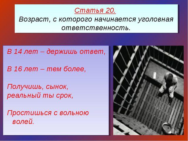 Статья 20. Возраст, с которого начинается уголовная ответственность. В 14 лет...