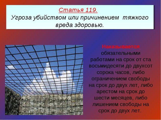 Статья 119. Угроза убийством или причинением тяжкого вреда здоровью. Наказыва...