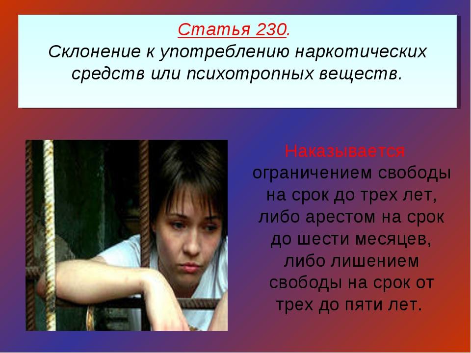 Статья 230. Склонение к употреблению наркотических средств или психотропных в...