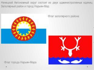 Ненецкий Автономный округ состоит из двух административных единиц: Заполярный
