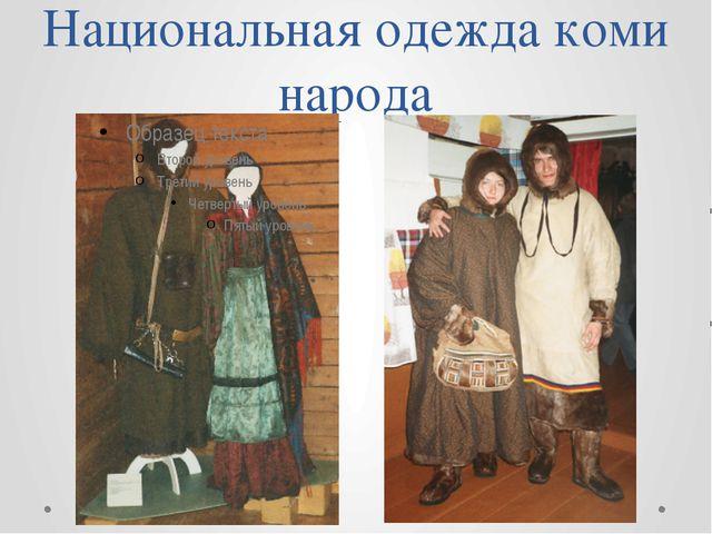Национальная одежда коми народа
