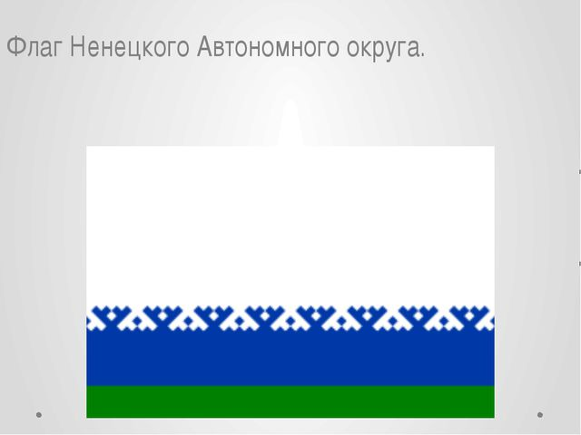 Флаг Ненецкого Автономного округа.