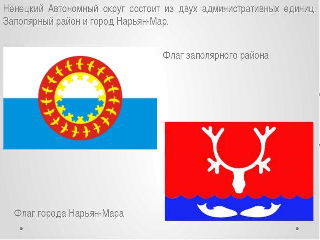 Ненецкий Автономный округ состоит из двух административных единиц: Заполярный...