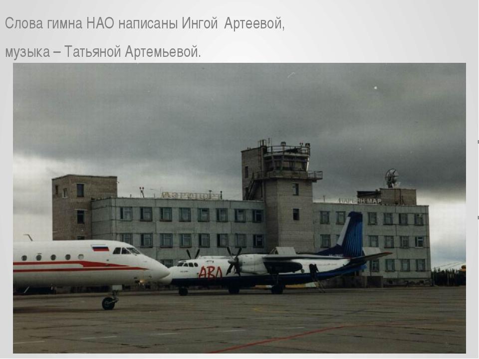 Слова гимна НАО написаны Ингой Артеевой, музыка – Татьяной Артемьевой.