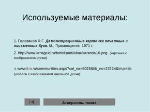 Используемые материалы: 1. Голованов Ф.Г. Демонстрационные карточки печатных