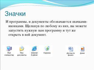 Значки И программы, и документы обозначаются значками-иконками. Щелкнув по лю