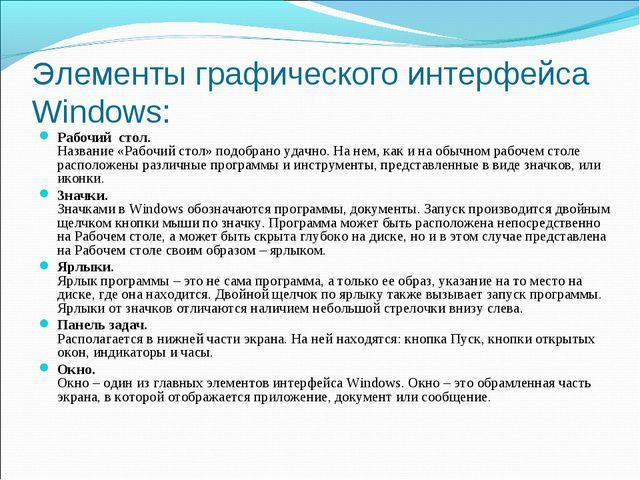 Элементы графического интерфейса Windows: Рабочий стол. Название «Рабочий сто...