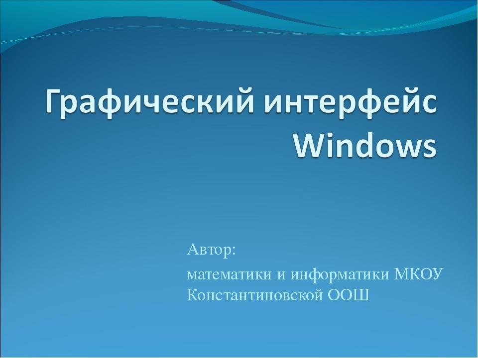 Автор: математики и информатики МКОУ Константиновской ООШ