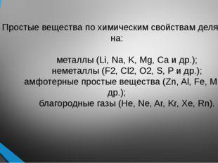 Простые вещества по химическим свойствам делятся на: металлы (Li, Na, K, Mg,