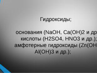 Гидроксиды; основания (NaOH, Ca(OH)2 и др.); кислоты (H2SO4, HNO3 и др.); ам