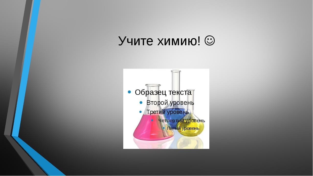 Учите химию! 