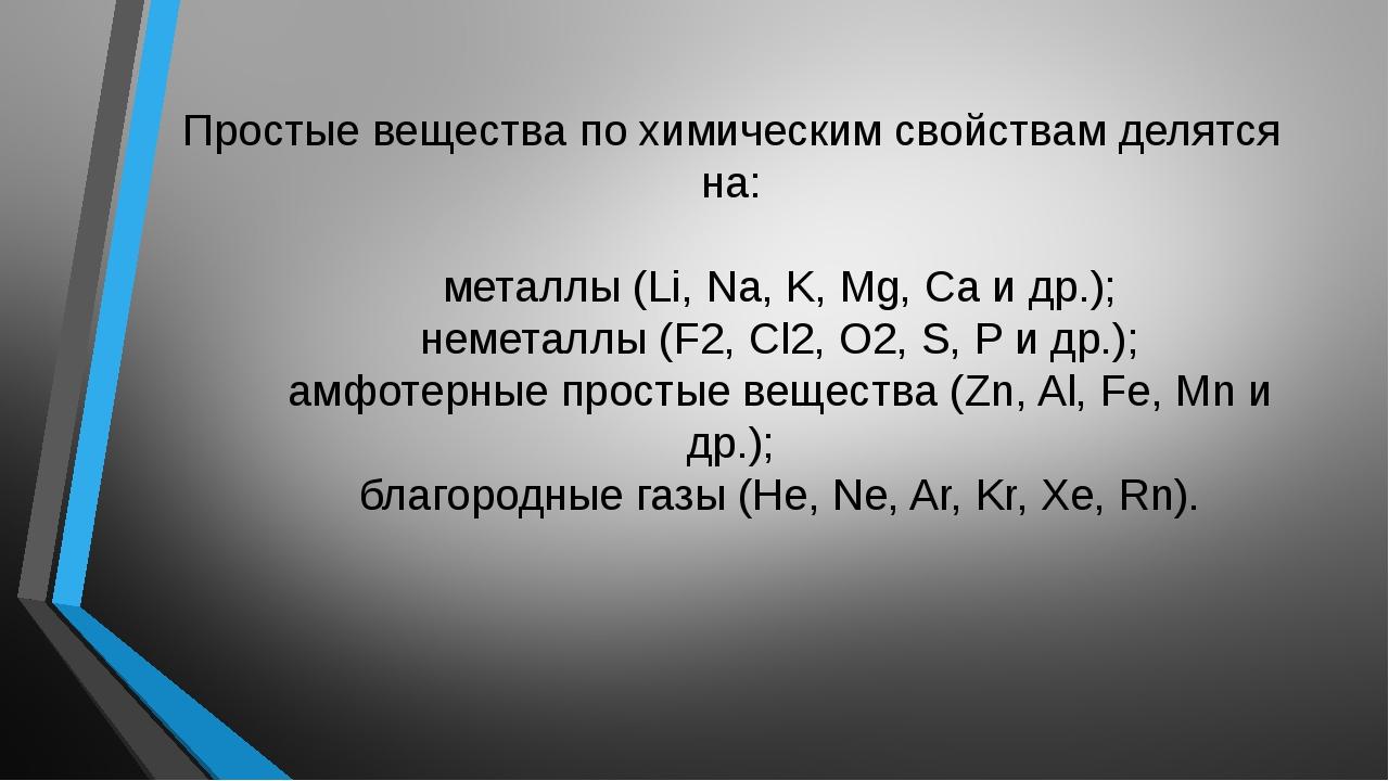 Простые вещества по химическим свойствам делятся на: металлы (Li, Na, K, Mg,...